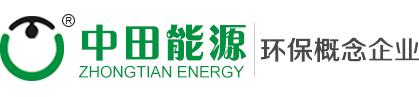 beplay官网注册中田能源科技有限公司